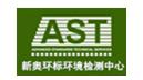 北京新奥环标理化分析测试中心-水质检测