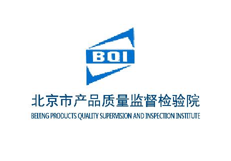 北京市产品质量监督检验院-找我测