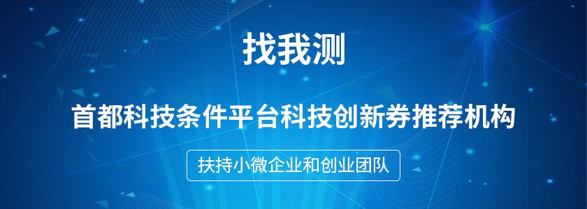 首都科技条件平台创新券