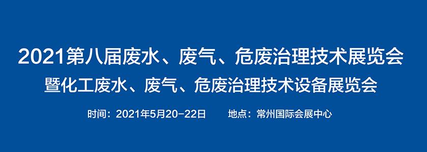 2021第八届全国化工行业(园区)污染综合治理大会