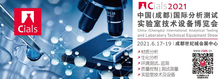 Cials2021中国(成都)国际分析测试、实验室技术设备博览会