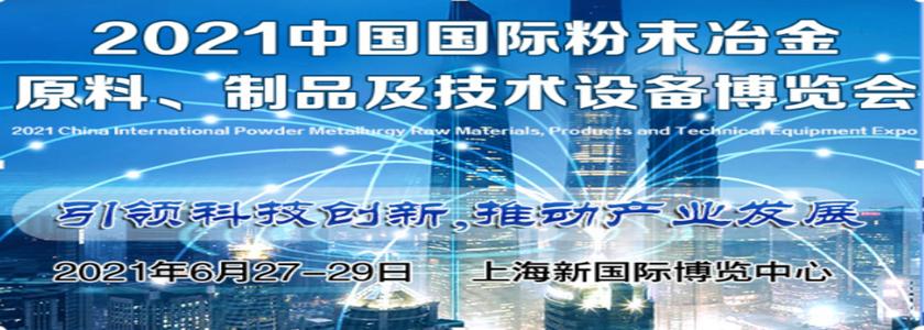 2021上海粉末冶金原料展览会
