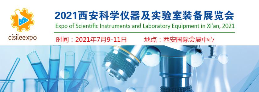 2021西安科学仪器及实验室装备展