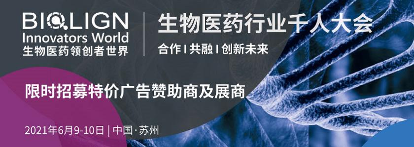 生物医药领创者世界•中国峰会
