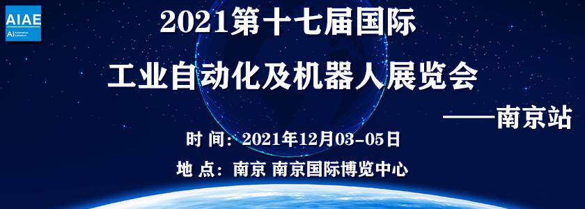 2021第十七届国际工业智能及自动化展览会