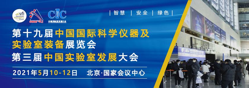 第十九届中国国际科学仪器及实验室装备博览会