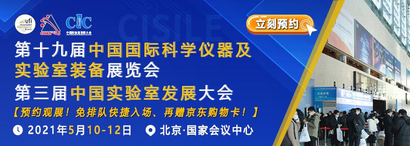 第十九届中国科仪展
