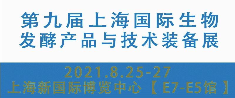 第九届上海国际生物发酵产品与技术装备展