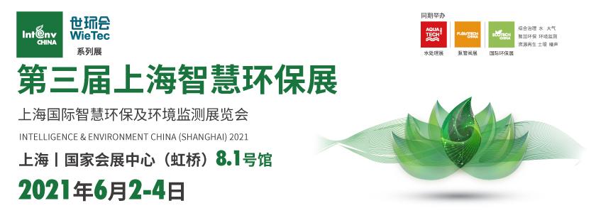 2021上海国际智慧环保展