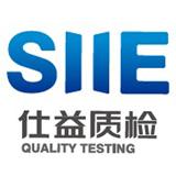 重庆仕益产品质量检测有限责任公司-找我测