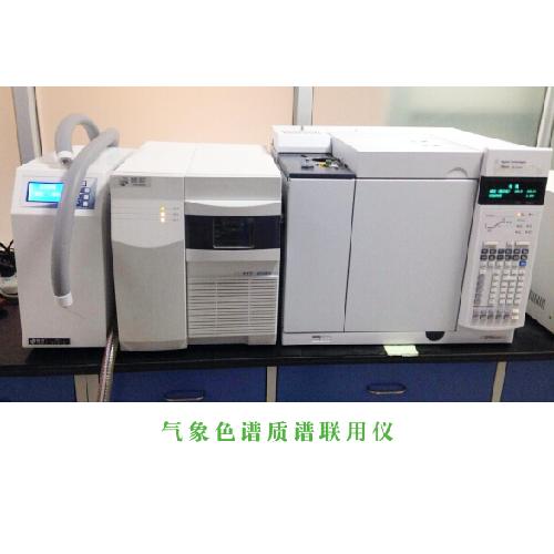气象色谱质谱联用仪
