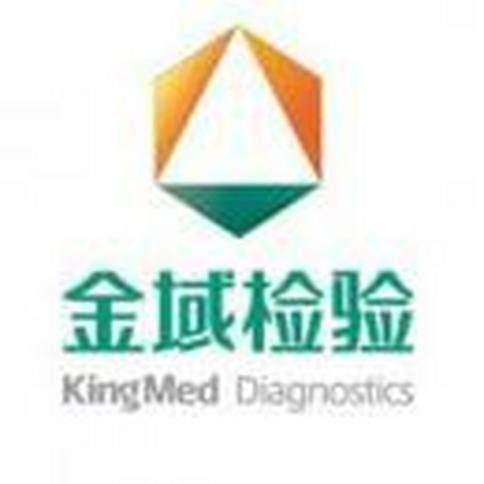 广州金域医学检验中心有限公司-找我测