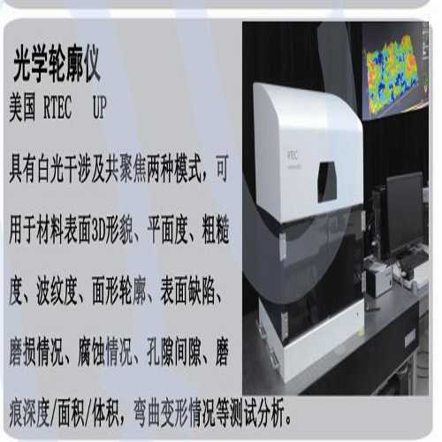 3D光学轮廓