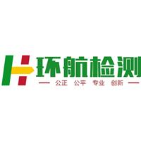 陕西环航电子检测技术有限公司-找我测