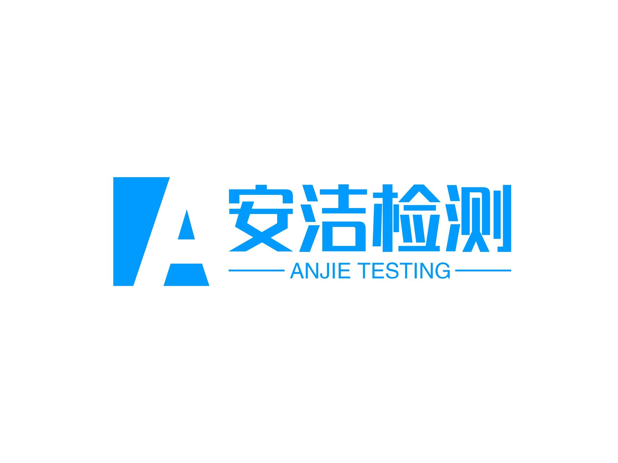 北京安洁检测技术有限公司
