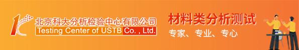 北京科大分析检验中心有限公司