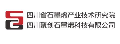 四川聚创石墨烯科技有限公司