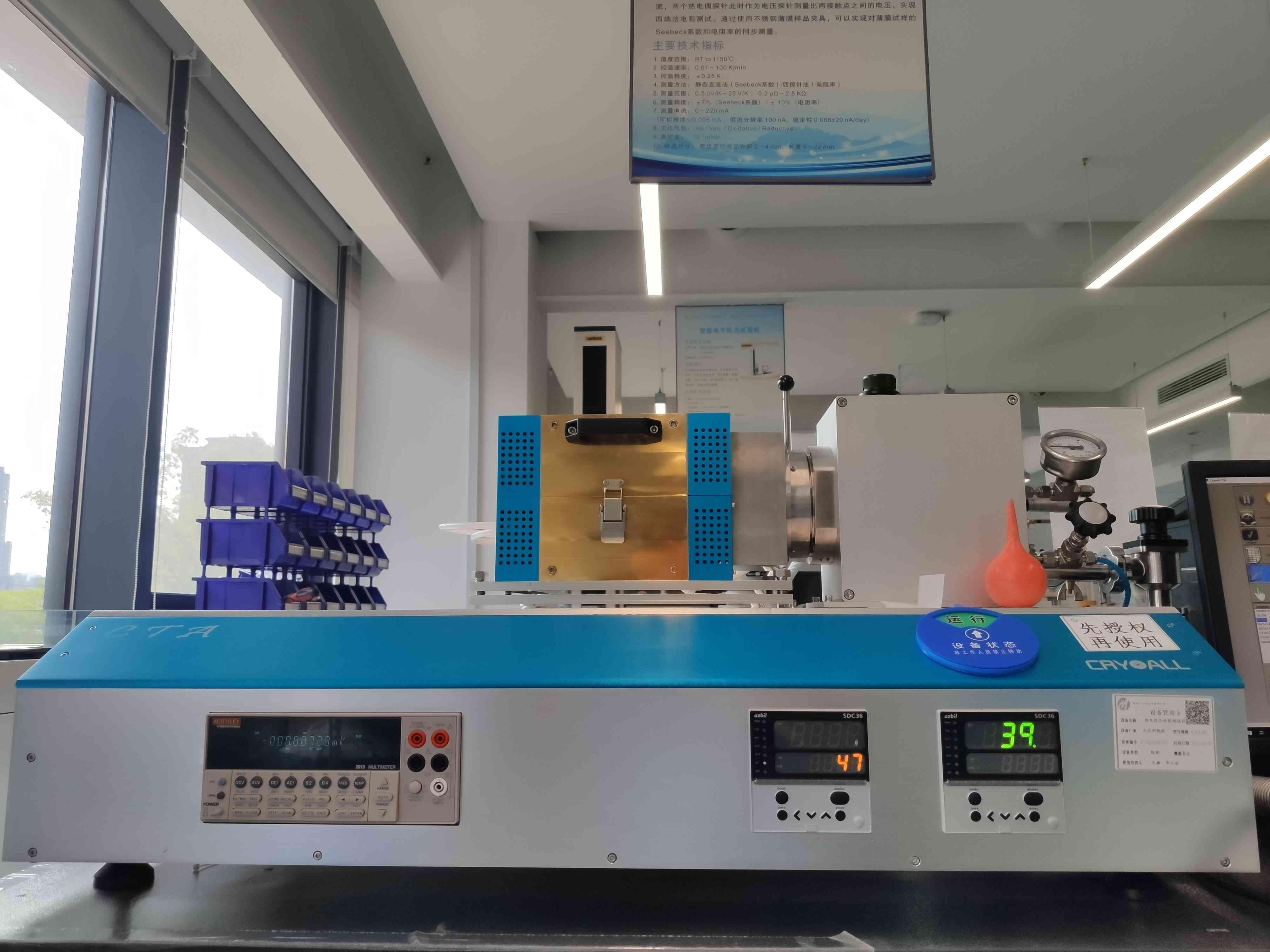 热电综合性能测试仪