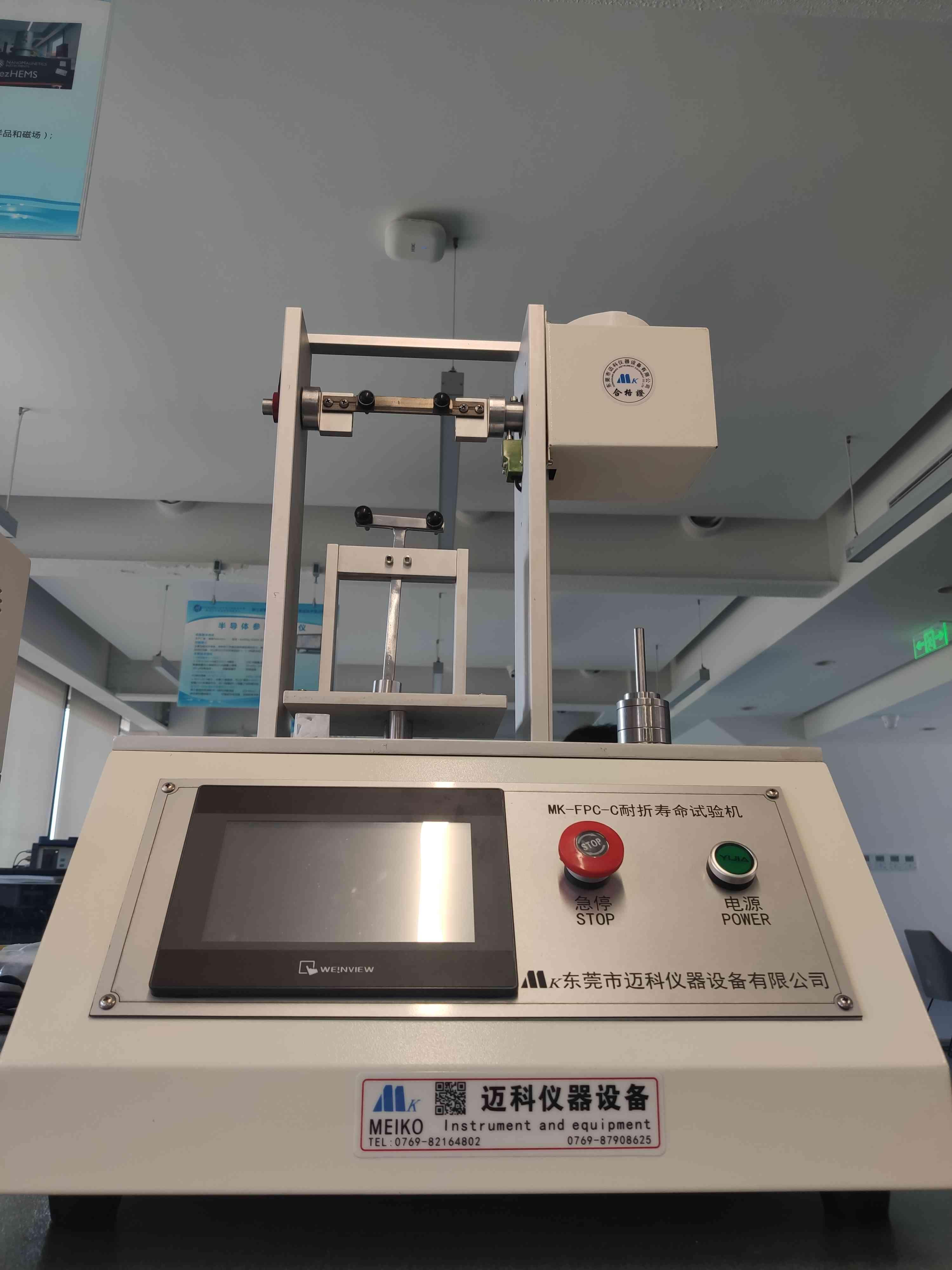 耐折寿命试验机