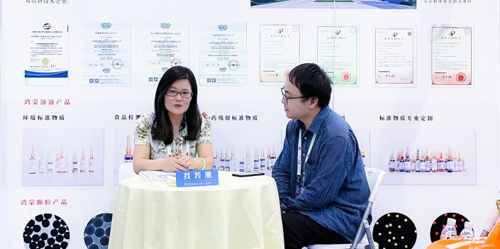 用科技助力!专访海岸鸿蒙标准物质研发中心主任杨红云