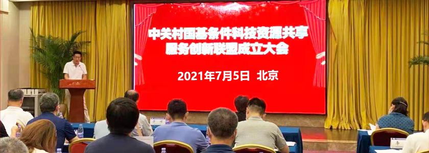 中关村国基条件科技资源共享服务创新联盟成立大会