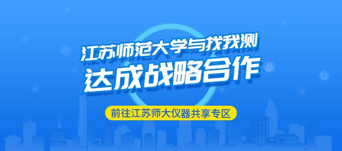 江苏师范大学与找我测展开合作