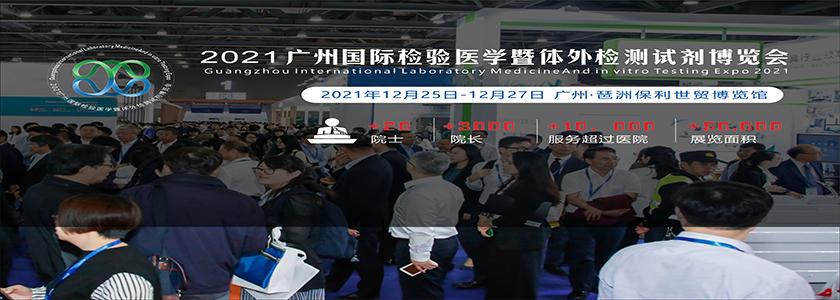 2021广州国际检验医学暨体外检测试剂展