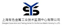 上海有色金属工业技术监测中心有限公司
