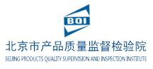北京市产品质量监督检验院