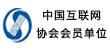 中国互联网协会会员单位
