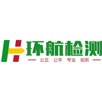 陕西环航电子检测技术有限公司